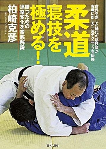 柔道 寝技を極める! -