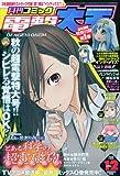 電撃大王 2009年 12月号 [雑誌]