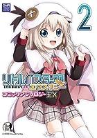 リトルバスターズ! エクスタシー コミックアンソロジー EX(2) (DNAメディアコミックススペシャル)