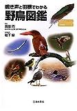 野鳥図鑑 鳴き声と羽根でわかる