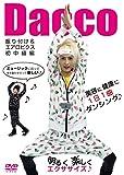 振り付け&エアロビクス初中級編 [DVD]