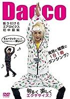振り付け&エアロビクス初中級編 [DVD](在庫あり。)
