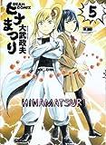 ヒナまつり 5 (ビームコミックス)