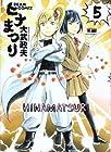 ヒナまつり 第5巻 2013年07月13日発売