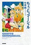 ちょっとコマーシャル<ちょっとコマーシャル> (ビームコミックス)