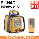 TOPCON ローテーティングレーザー RL-H4C 乾電池パッケージ /受光器LS-80L/クランプ付/三脚付/ 単1乾電池×4本付き