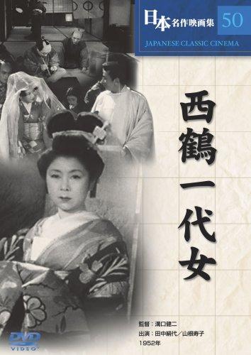 西鶴一代女 COS-050 [DVD]