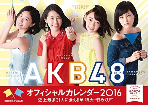 AKB48グループ オフィシャルカレンダー2016 ([カレンダー]) -