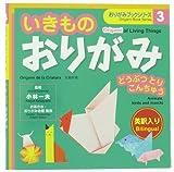 Petit livre sur les Origamis - Niveau 3 (Animaux)...