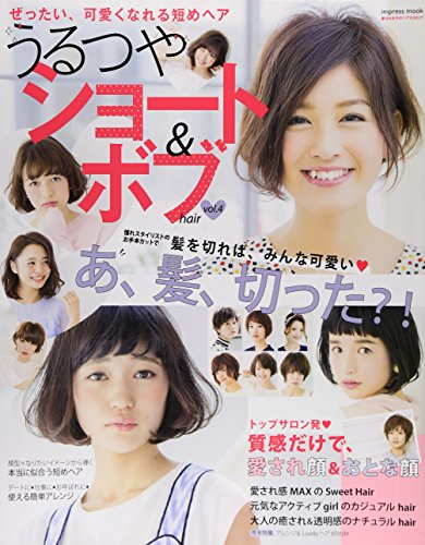 うるつやショート&ボブhair vol.4 (インプレスムック)