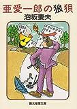 亜愛一郎 / 泡坂 妻夫 のシリーズ情報を見る