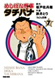 めしばな刑事タチバナ(7)[うどん百景] (TOKUMA COMICS)