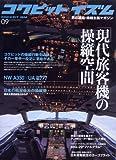 コクピットイズム VOL.09 (イカロス・ムック)