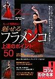 もっと情熱的に!魅せるフラメンコ上達のポイント50 (コツがわかる本!)