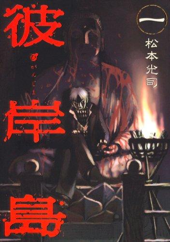 彼岸島(1) (ヤングマガジンコミックス)