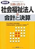 最新版 実務に役立つ社会福祉法人の会計と決算