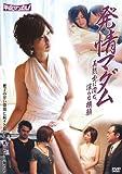 発情マダム / 美熟女に潜む、淫らな横顔 [DVD]