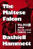 【ネタバレ】「マルタの鷹」ダシール・ハメット
