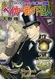 シャーロック・ホームズの新たな冒険 ベイカー街の下宿人 [メロメロコミックス] (mellow mellow COMICS)