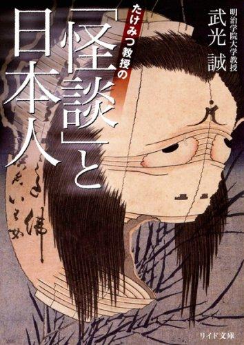 たけみつ教授の「怪談」と日本人 (リイド文庫)