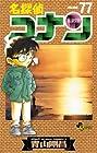 名探偵コナン 第77巻