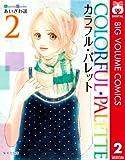 カラフル・パレット 2 (りぼんマスコットコミックスDIGITAL)