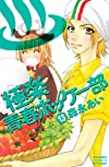 極楽 青春ホッケー部(13) (講談社コミックス別冊フレンド)