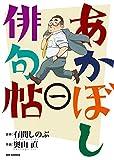 あかぼし俳句帖 1 (ビッグコミックス)