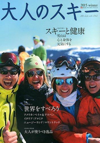 大人のスキー 2015 winter (ブルーガイド・グラフィック)