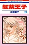 紅茶王子 23 (花とゆめコミックス)