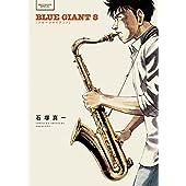 BLUE GIANT(8) (ビッグコミックス)