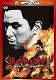 続・片腕必殺剣[DVD]