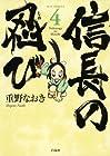 信長の忍び 第4巻 2011年06月29日発売