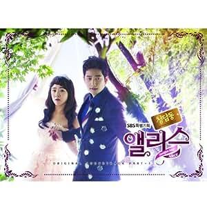 Cheongdamdong Alice 1