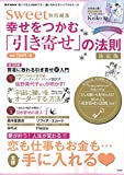 sweet特別編集 幸せをつかむ「引き寄せ」の法則 決定版 (e-MOOK)
