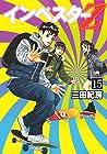インベスターZ 第15巻 2016年10月21日発売