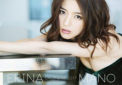 真野恵里菜 カレンダー 2017 ([カレンダー])
