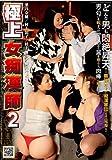 極上女痴漢師 2 [DVD]
