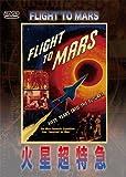 火星超特急 [DVD]