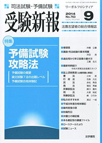 受験新報 2014年 09月号 [雑誌]