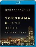 YOKOHAMA GRAND TOUR [Blu-ray]