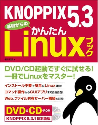 KNOPPIX 5.3 ���ä���Τ���Linux�֥å�
