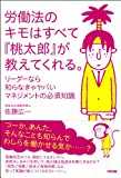 労働法のキモはすべて『桃太郎』が教えてくれる。 —リーダーなら知らなきゃヤバいマネジメントの必須知識