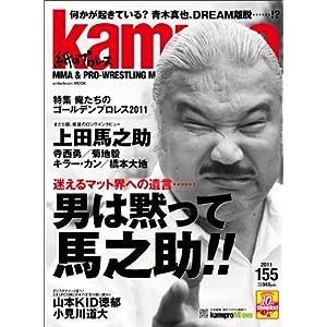 kamipro 155 (2011)―紙のプロレス (エンターブレインムック)