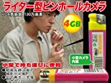 100円ライター型 超小型ビデオカメラ 内蔵メモリ4GB