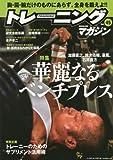 トレーニングマガジン vol.45 特集:華麗なるベンチプレス (B・B MOOK 1313)