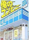 俺のコンビニ  / 峰月 皓 のシリーズ情報を見る