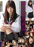 美少女肉壷扱い ひなた(LASA-37) [DVD][アダルト]