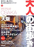 大阪 (大人の街歩き)