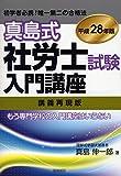 平成28年版 真島式 社労士試験入門講座